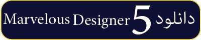 دانلود نرم افزار مارولوس دیزاینر