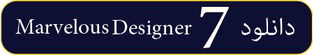 آموزش طراحی لباس مارولوس