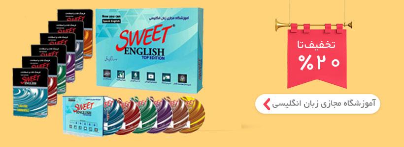 بهترین پکیج آموزش زبان انگلیسی در خانه-sweet english