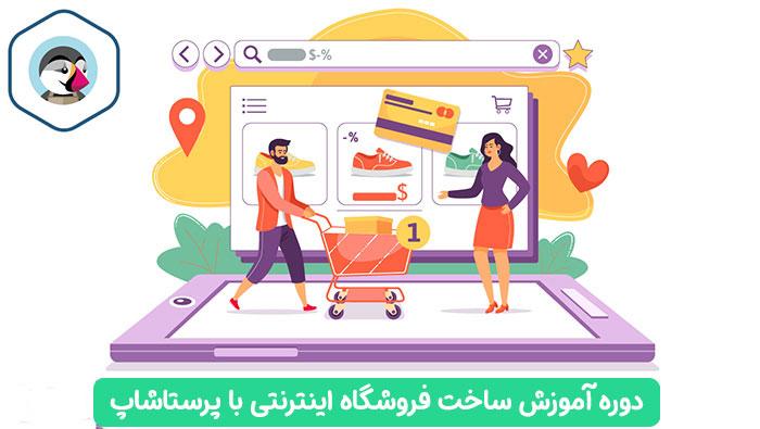 آموزش جامع پرستاشاپ فارسی-آموزش ساخت فروشگاه اینترنتی
