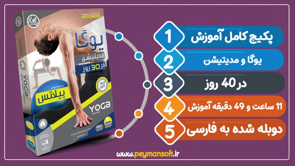آموزش یوگا،فیلم آموزش یوگا دوبله فارسی،آموزش ورزش یوگا به زبان فارسی
