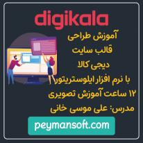 آموزش طراحی قالب،آموزش طراحی قالب سایت،طراحی قالب سایت