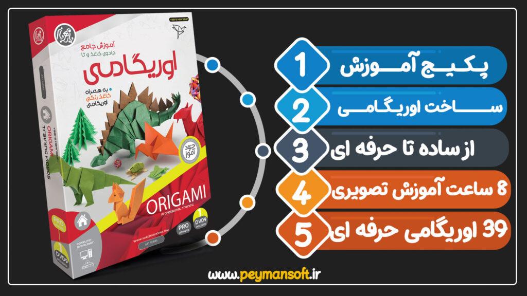 آموزش اوریگامی،آموزش ساخت اوریگامی،آموزش اوریگامی ساده
