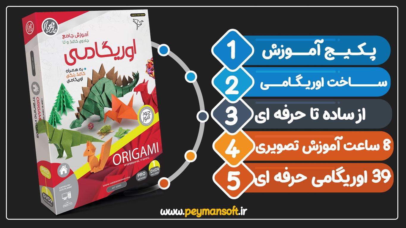 آموزش اوریگامی،آموزش ساخت اوریگامی،آموزش اوریگامی ساده،هنر اوریگامی چیست؟