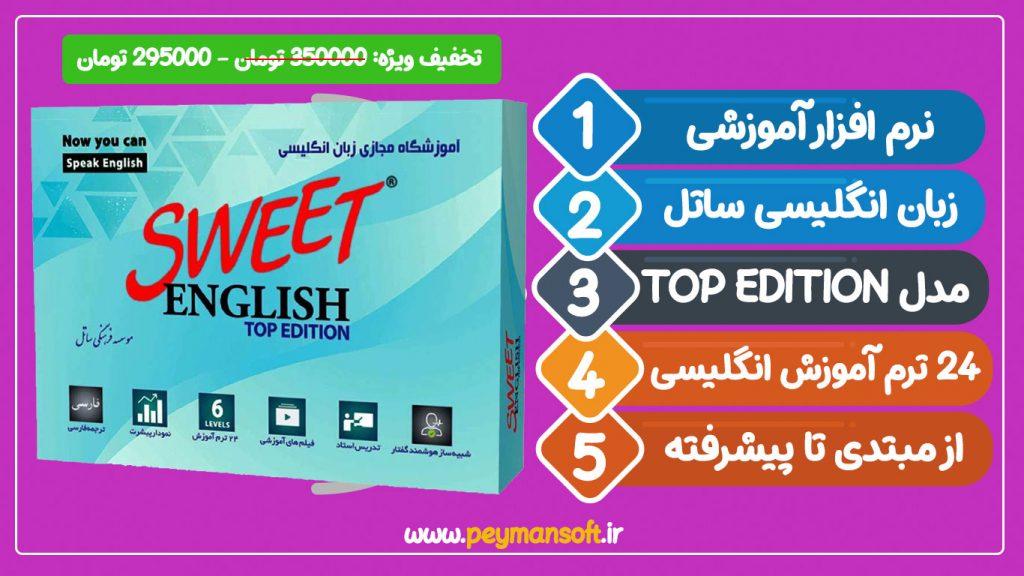 نرم افزار آموزش زبان،نرم افزار سوییت انگلیسی،آموزش زبان sweet english،نرم افزار آموزش زبان انگلیسی