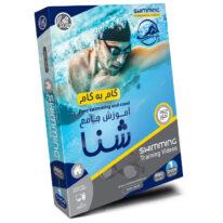 آموزش شنا،فیلم آموزش شنا،دانلود فیلم آموزش شنا