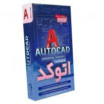 آموزش کامل نرم افزار اتوکد Autocad