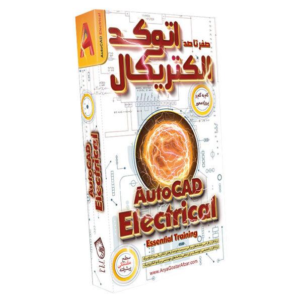 آموزش اتوکد الکتریکال | نرم افزار اتوکد الکتریکال | آموزش autocad electrical