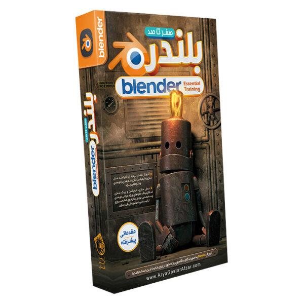 پکیج آموزش نرم افزار بلندر فارسی (Blender)