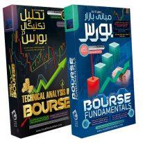 آموزش بورس-تحلیل تکنیکال در بورس-آموزش بورس مقدماتی