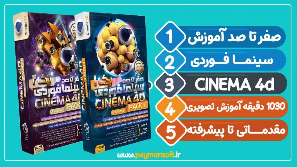 آموزش کامل سینما فوردی به زبان فارسی