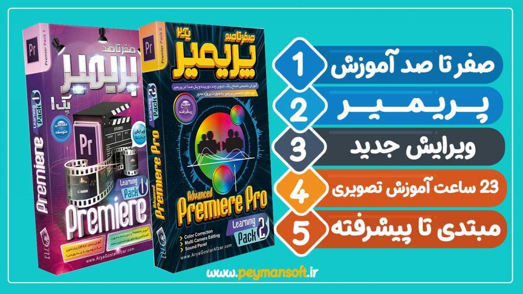 آموزش ترانزیشن پریمیر   آموزش تدوین پریمیر   آموزش جامع پریمیر فارسی