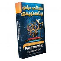 آموزش برنامه نویسی | آموزش مبانی برنامه نویسی |مبانی و اصول برنامه نویسی