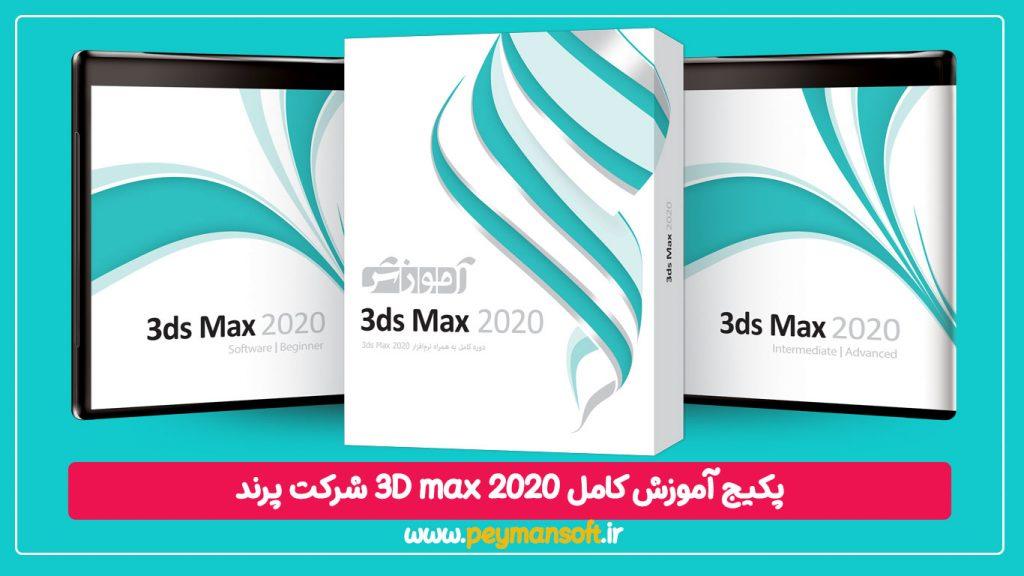 آموزش 3d max | آموزش 3d max از مبتدی تا پیشرفته | آموزش 3d max به زبان فارسی