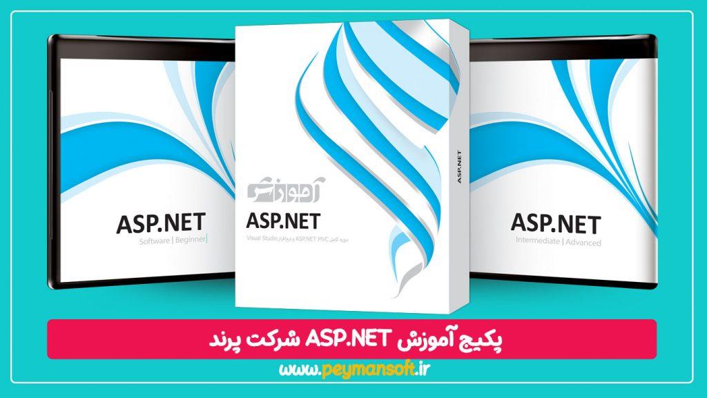 آموزش برنامه نویسی   آموزش ASP.NET   آموزش کامل ASP.NET