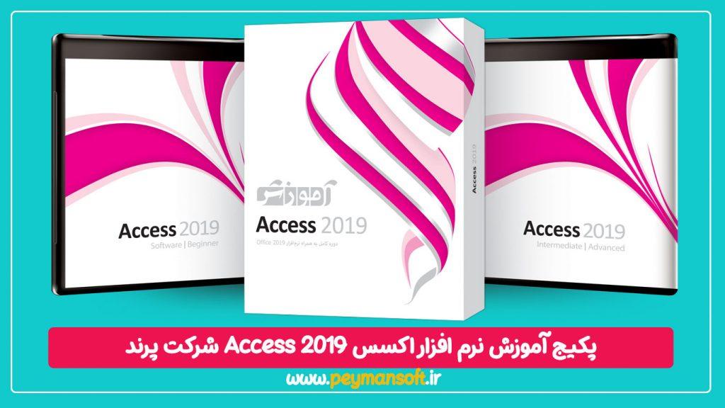 آموزش اکسس 2019 | آموزش اکسس acces | پکیج آموزش اکسس 2019