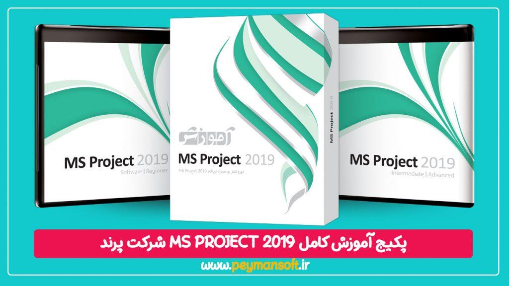 ms project 2019 | آموزش ms project 2019 | آموزش ام اس پروجکت