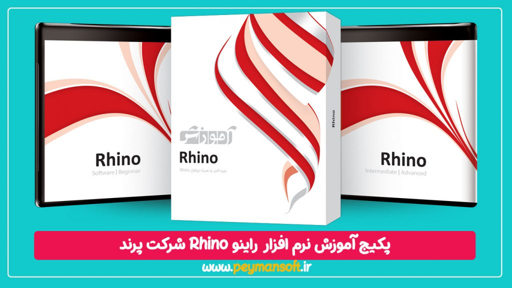 آموزش راینو | آموزش کامل راینو | آموزش Rhino