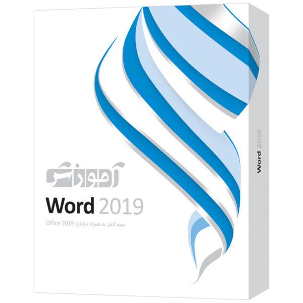 فیلم آموزش ورد 2019   آموزش ورد 2019   آموزش نرم افزار word 2019