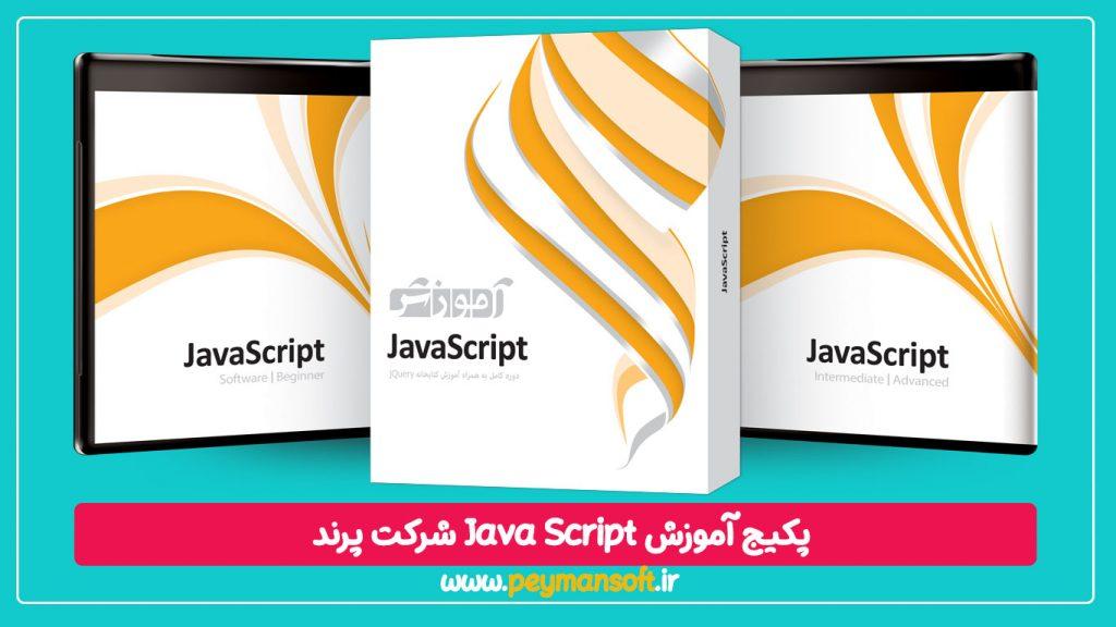 آموزش کامل جاوا اسکریپت | آموزش جاوا اسکریپت | آموزش java Script