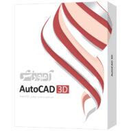 آموزش اتوکد سه بعدی | آموزش اتوکد | بهترین آموزش اتوکد Autocad
