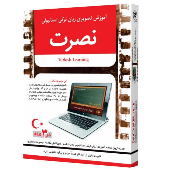 زبان ترکی نصرت | ترکی استانبولی نصرت | آموزش زبان نصرت