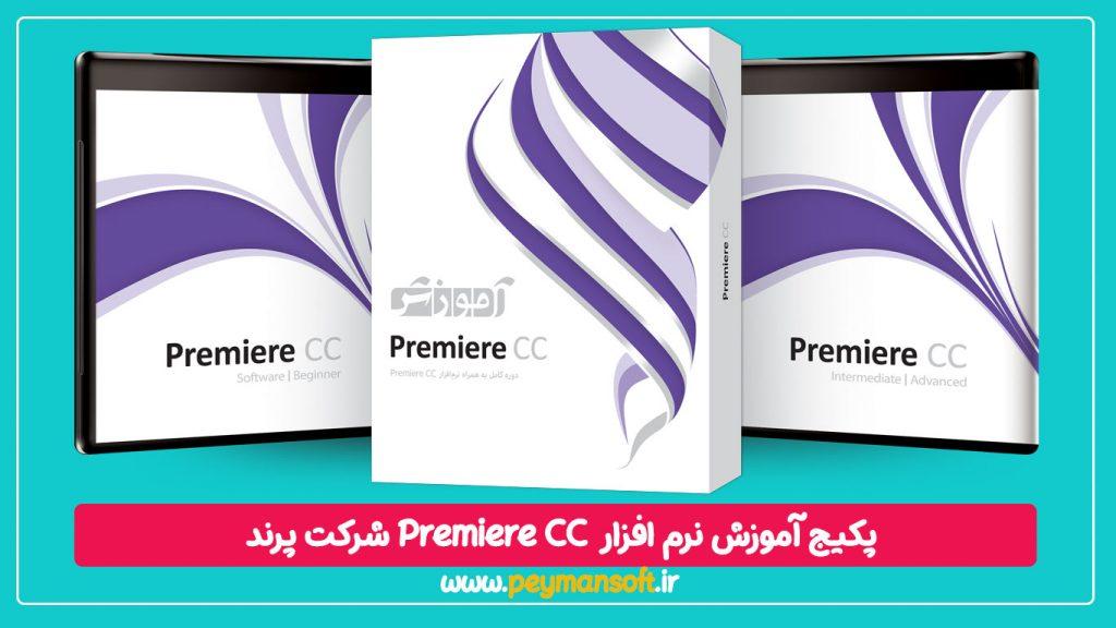 آموزش پریمیر   آموزش Premier cc   صفر تا صد پریمیر