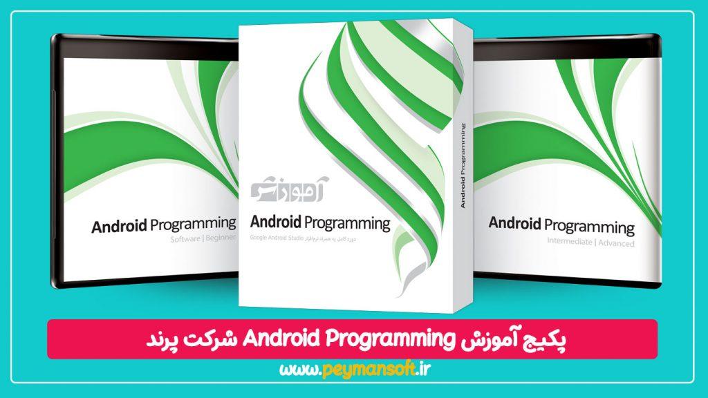 آموزش برنامه نویسی   آموزش برنامه نویسی اندروید   آموزش Android Programming
