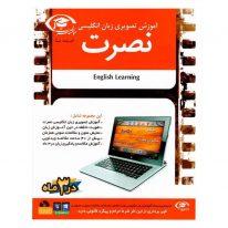 آموزش زبان نصرت | آموزش انگلیسی نصرت | خرید آموزش زبان نصرت | انگلیسی نصرت