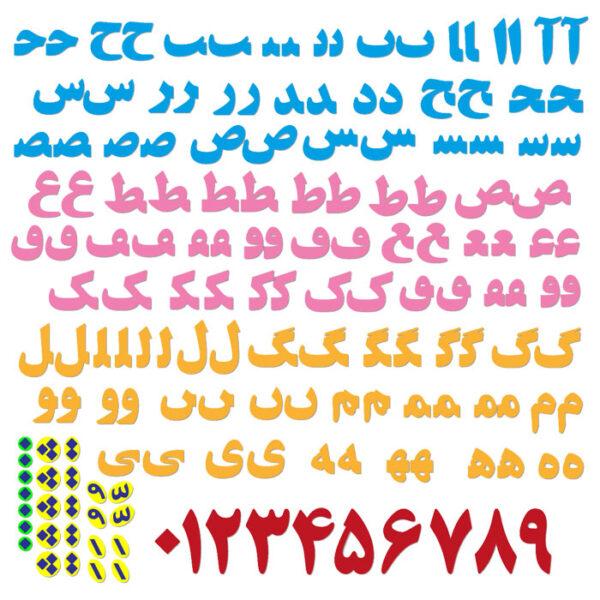 آموزش الفبا | آموزش الفبای فارسی | آموزش اعداد | بازی آموزش الفبا